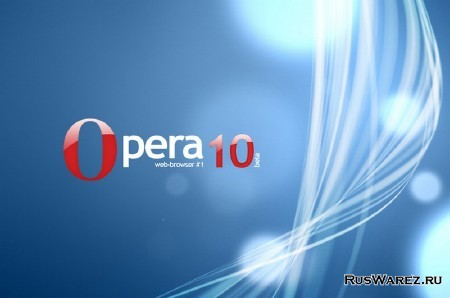 Opera 10.50 Build 3222 Alpha бесплатно